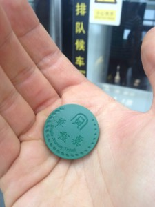 A Shenzhen metro token
